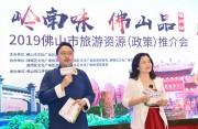 中秋国庆期间 佛山邀请福州游客来打卡