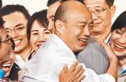 再度同台!韩国瑜主动拥抱马英九 展现国民党大团结