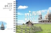 叮!海博早问候(9月17日)丨甘肃张掖市甘州区发生5.0级地震
