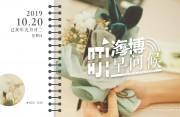 叮!海博早问候(10月20日)丨今日,第六届世界互联网大会将在浙江乌镇开幕