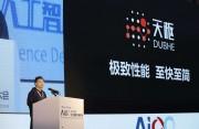 """""""天樞""""人工智能開源開放平臺在杭州發布"""