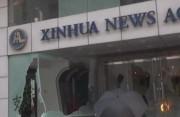 新華社香港分社遭襲擊縱火