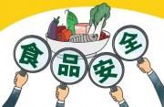 《福建省深化改革加强食品安全工作行动方案》印发