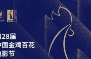 第28届中国金鸡百花电影节在厦门开幕!金鸡奖将每年评选一次!