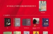 """2019商务印书馆""""十大好书""""新鲜出炉"""