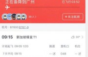 新加坡飞北京航班备降广州 航司:旅客过敏已无大碍
