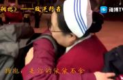 短视频|一定平安回来,因为你欠我一个拥抱!