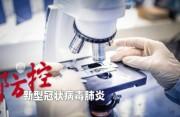 国家卫健委发布新型冠状病毒感染肺炎预防指南