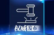 【海博快讯】福建:设立24小时保通保畅热线保障货物和必需品运输