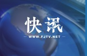 四川西昌因森林大火实行交通管制