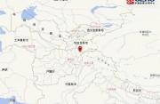 阿富汗发生5.0级地震 震源深度200千米