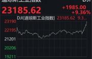 报复性大涨!美三大股指飙涨逾9%,为金融危机来最大单日涨幅