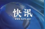 最新!福建省报告新增境外输入确诊病例0例