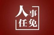 福州、三明最新人事任免!