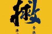 """""""黑暴""""裹着""""港独""""泥沙冲击香港,国安立法刻不容缓"""