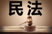 《中华人民共和国民法典》发布 2021年1月1日施行