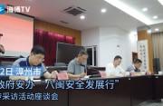 """安全生产形势较为稳定 """"八闽安全发展行""""宣传采访活动座谈会在漳州举行"""