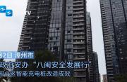 """小区就有智能充电桩 """"八闽安全发展行""""在漳州举行"""