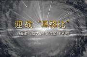 """台风""""黑格比""""登陆了!看看福建气象工作者们彻夜坚守都在忙些啥?"""