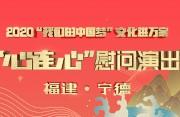 """2020""""我们的中国梦""""文化进万家 """"心连心""""慰问演出"""