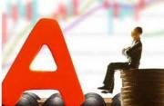 A股9月收官:沪指累计跌5.23%,险守3200点