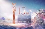 金鹰奖提名荣誉全名单发布!福建省广播影视集团获4项提名