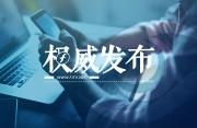 江苏省发展和改革委员会副主任、党组成员祁彪接受纪律审查和监察调查