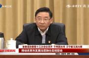 省委深改委第十三次会议召开 于伟国主持 王宁崔玉英出席