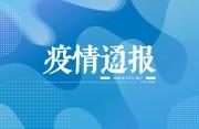 福建省卫健委:4日新增境外输入确诊病例1例