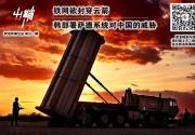 美媒称部署萨德是新冷战象征 将引东北亚军备竞赛