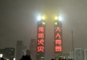 """南昌消防宣传标语登上""""世界上最大LED照明幕墙"""""""
