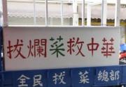 台当局不纪念南京大屠杀还修日本神社遭批