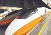 台湾高铁春节车票正式开卖 官网超负荷30分钟连不上