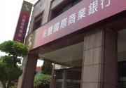 台湾兆丰银行因防制洗钱制度缺失遭美方罚款2900万美元