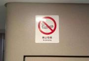 """动车上吸烟将被限制乘火车 """"扒高铁门""""也将受罚"""
