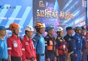 5.12防灾减灾应急演练在福建广电中心举办