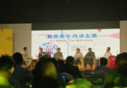 2018首届两岸(沪台)青年文创论坛在沪举行