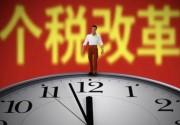 个税修订:起征点5000元边际税率45% 还会调整吗?