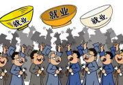 台湾近半年失业状况趋稳 5月失业率为3.63%
