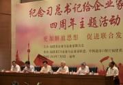 纪念习近平总书记给福建企业家回信四周年主题活动在福州举办