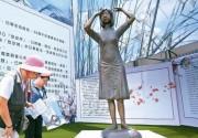 台南慰安妇雕像面临拆除命运?国民党南市党部:已有对策