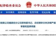 中国联通福建分公司原党委书记、总经理李文林接受审查调查
