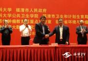 福建省自然人群队列项目在福清签约启动