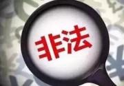福建省公布第三批涉嫌非法社会组织名单