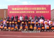 校企合作共发展 福建省民政学校2018年颁奖典礼今举办