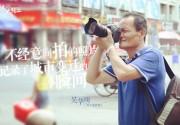 我们走在大路上|第三集《我的光影记忆》:用图片定格40年城市记忆