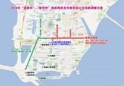 海峡两岸龙舟赛5月25-26日在厦门集美举行 11条公交线路调整