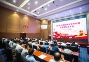 习近平总书记给福建企业家回信五周年纪念大会在福州召开