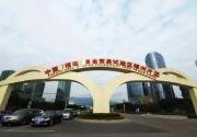 福州自贸片区推出六大产业扶持政策