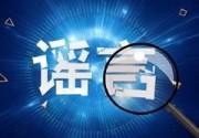 莆田:官方紧急辟谣!不要抢大米了!